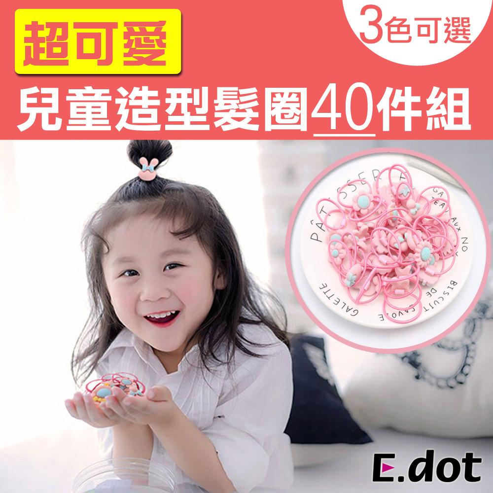 【E.dot】兒童造型髮圈40件盒裝組