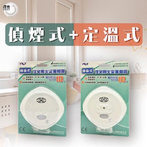 【宏力】住警器 住宅用火災警報器 家庭雙效守護組 1偵煙+1定溫 保護客廳與廚房