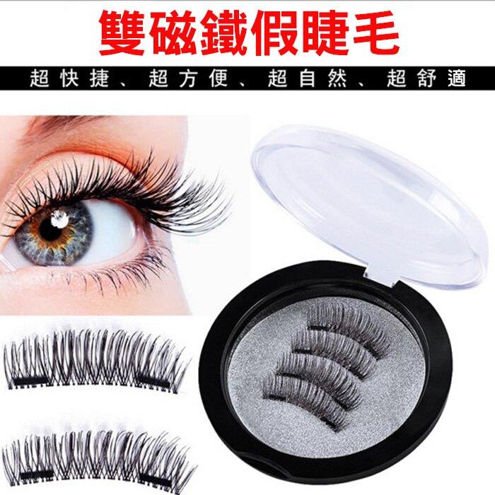 糖衣子輕鬆購【DZ0404】3D雙磁鐵假睫毛磁力吸鐵石免膠水防過敏 磁吸3D假睫毛