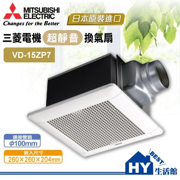 三菱電機 VD-15ZP9 浴室通風扇 超靜音換氣扇/排風機【日本原裝進口】全機三年保固 -《HY生活館》