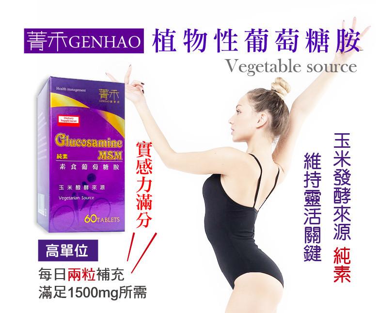 菁禾genhao植物葡萄糖胺60粒 純素
