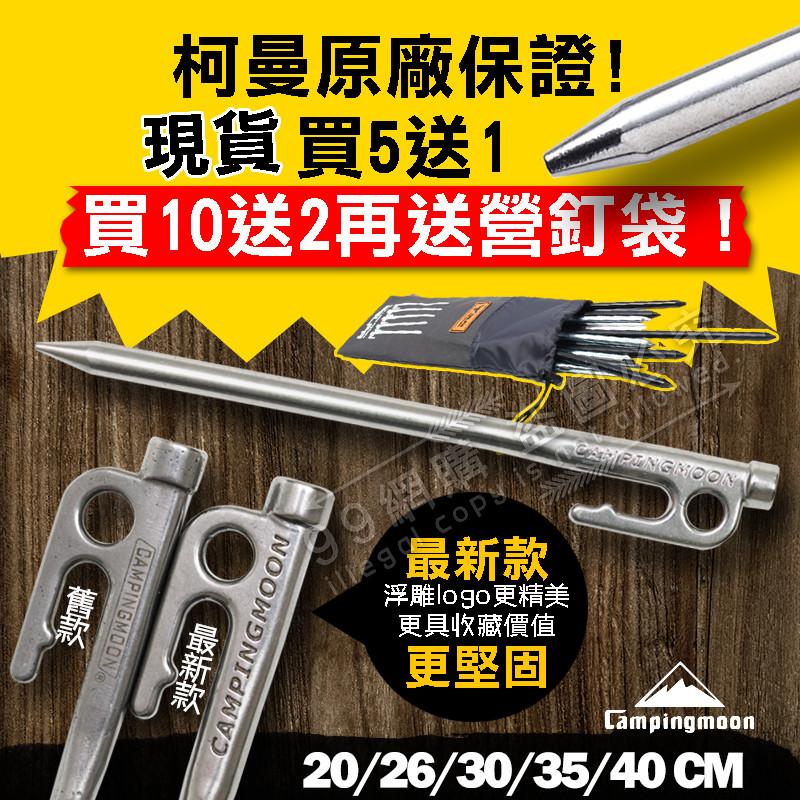 99網購 柯曼原廠授權經銷 正品sus420不鏽鋼鍛造營釘(40cm)