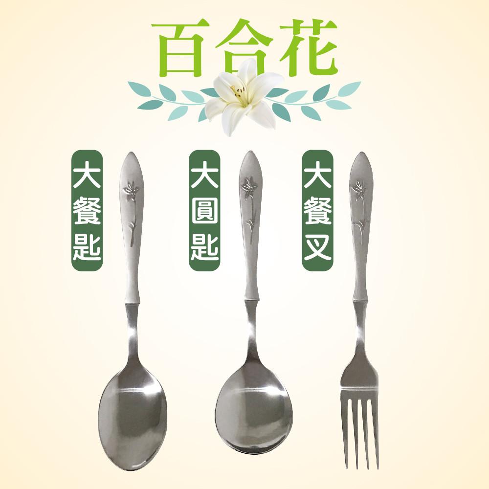 百合花餐具 大餐匙/大餐叉/大圓匙