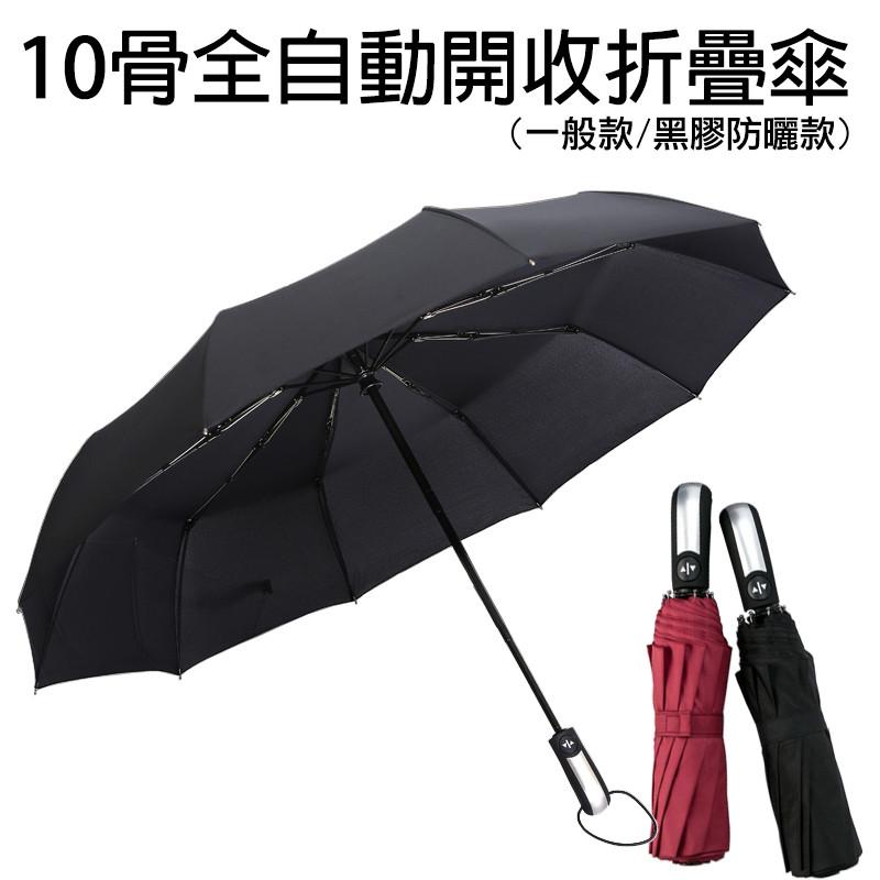 加大傘面 十骨抗風自動傘 一鍵開傘 自動傘 摺疊傘 晴雨傘 遮陽傘