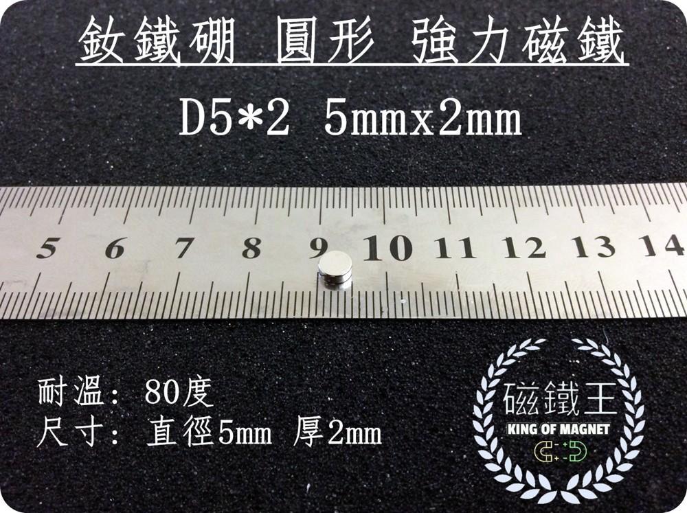 磁鐵王釹鐵硼 強磁稀土磁 圓形 磁石 吸鐵 強力磁鐵 磁石d5*2 直徑5mm厚2mm