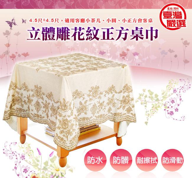 台灣製造立體雕花 正方防水防髒桌巾(135*135cm)