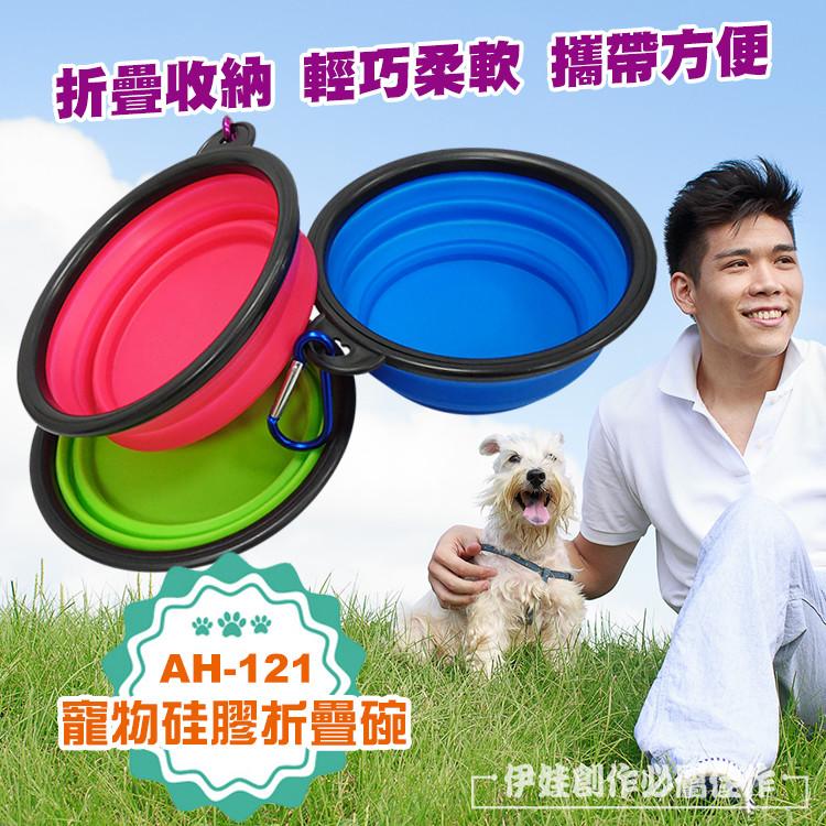 (買二送一)寵物硅膠折疊碗 (不挑色)ah-121寵物外出碗 摺疊貓狗碗盆 伸縮碗 餵食碗