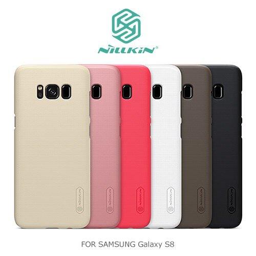 Samsung Galaxy S8 NILLKIN 超級護盾 硬殼 抗指紋 背蓋 磨砂殼 保護殼 手機殼 背殼 殼