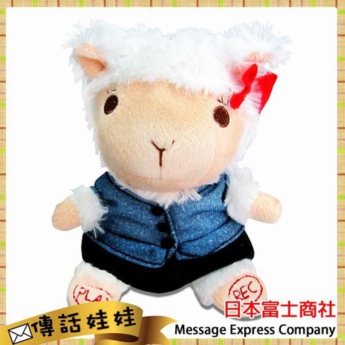 日本富士商社 【 傳話娃娃 -OL羊 】 日本可愛娃娃 狗狗 羊 熊 錄音玩偶 傳遞想表達的話