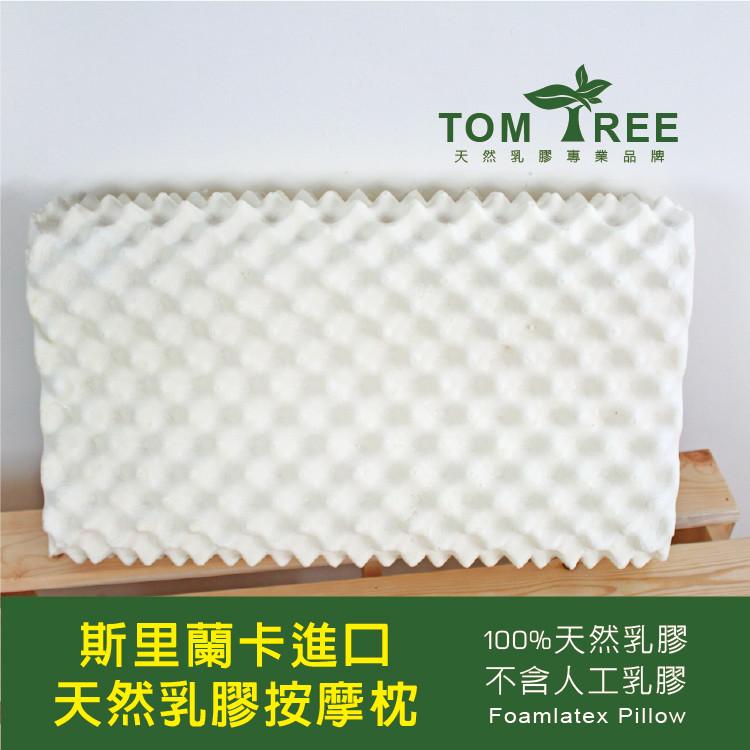 枕頭 / 天然乳膠按摩枕 - 頂級斯里蘭卡 100%天然乳膠 - tom tree