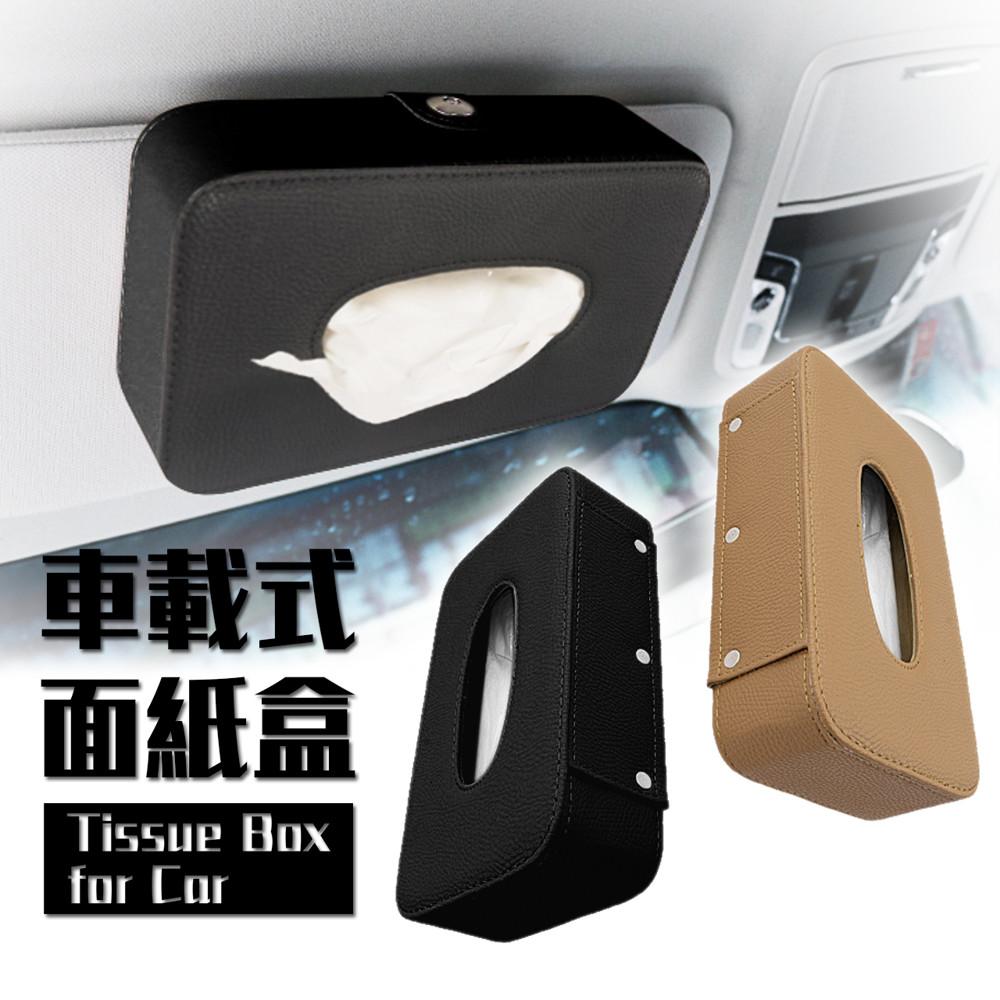 實用方便 提升質感 汽車前座後座 面紙盒  衛生紙盒 紙巾盒