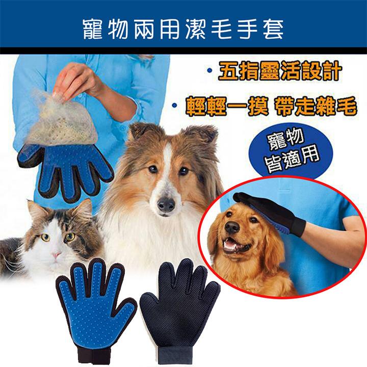 寵物潔毛安撫呵護2用式手套