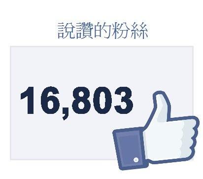 【Facebook粉絲專頁按讚】 FB按讚 臉書按讚 FB粉絲按讚 粉絲團增加人數 臉書增加人數 FB臉書粉絲團按讚 另有臉書直播衝觀看數 直播衝讚 直播衝人氣