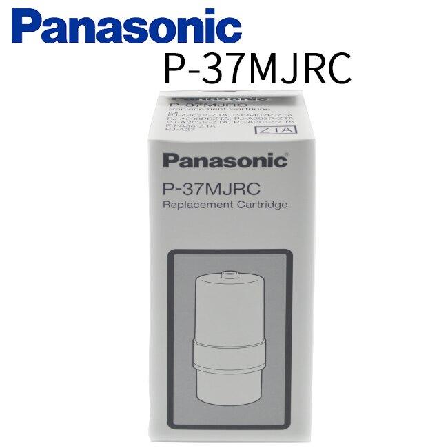 【Panasonic 國際牌】除菌濾心 P-37MJRC 日本原裝 公司貨