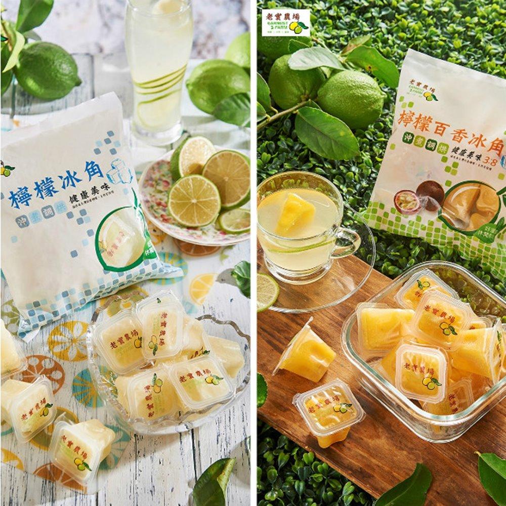 《老實農場》冰角系列(檸檬x5袋+百香果x5袋)