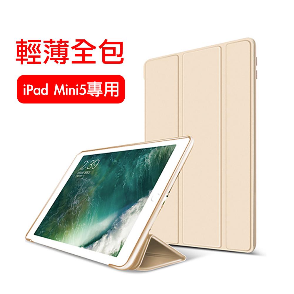 iPad mini5 7.9吋 2019 A2133 三折蜂巢散熱保護皮套(金)