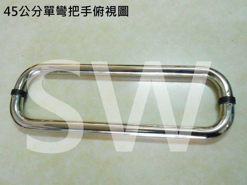 id011 單彎把手 45cm 白鐵色 二折把手 玻璃門把手 不鏽鋼把手 白鐵把手 玻璃門把手 取手