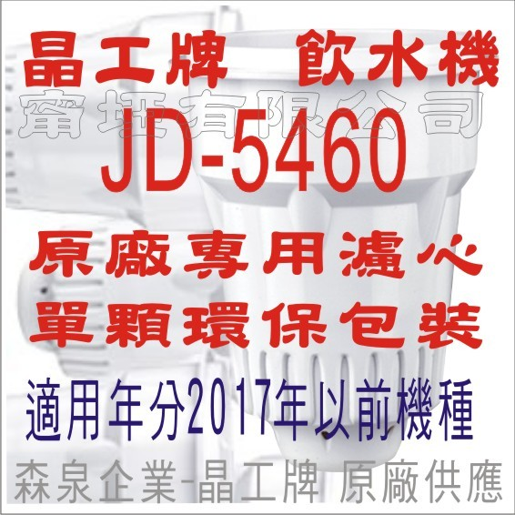 晶工牌 飲水機 jd-5460 晶工原廠專用濾心 (舊式)
