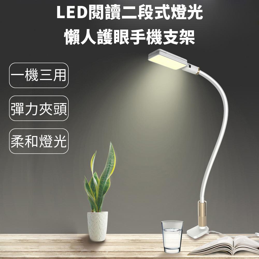 led閱讀二段式燈光懶人護眼手機支架