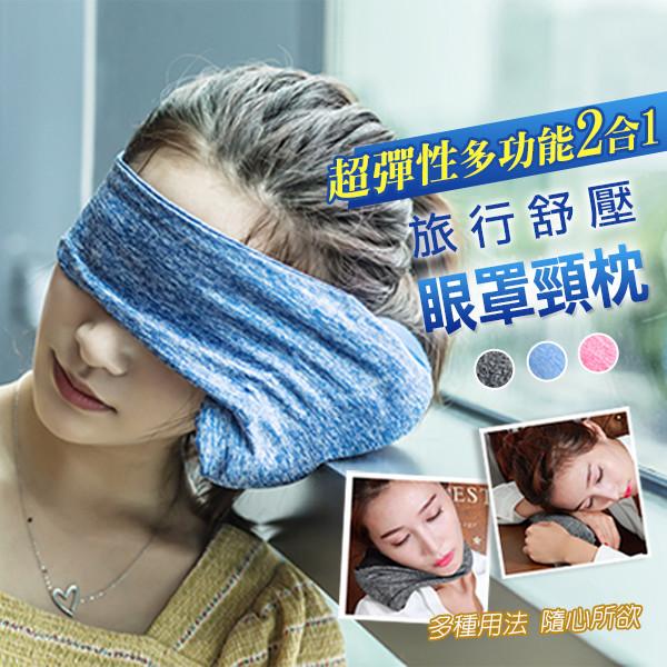 二合一睡眠神器舒緩眼罩旅行頸枕