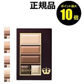 【P10倍】リンメル ショコラスウィート アイズ ソフトマット 【正規品】