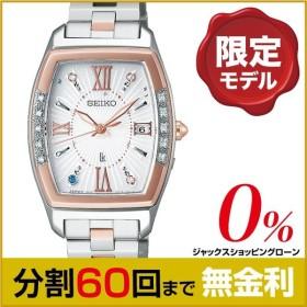 セイコー ルキア ルキアヤセ 綾瀬はるか 限定モデル 腕時計 SSVW088 電波ソーラー 60回無金利