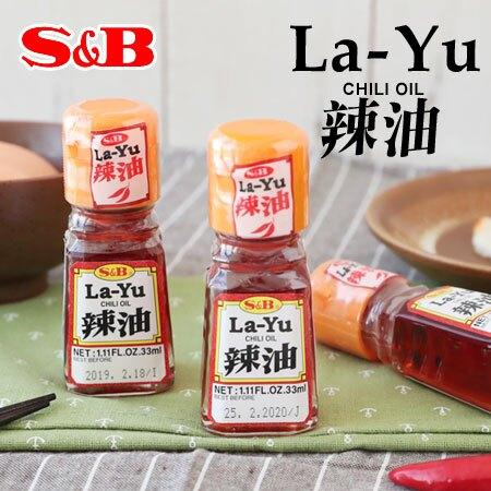 日本 S&B La-Yu 辣油 33ml 辣醬 辣椒油 辣油唐辛子 辣油調味罐 調味醬 調味罐 調味 醬料 拌麵 拌菜【N600311】