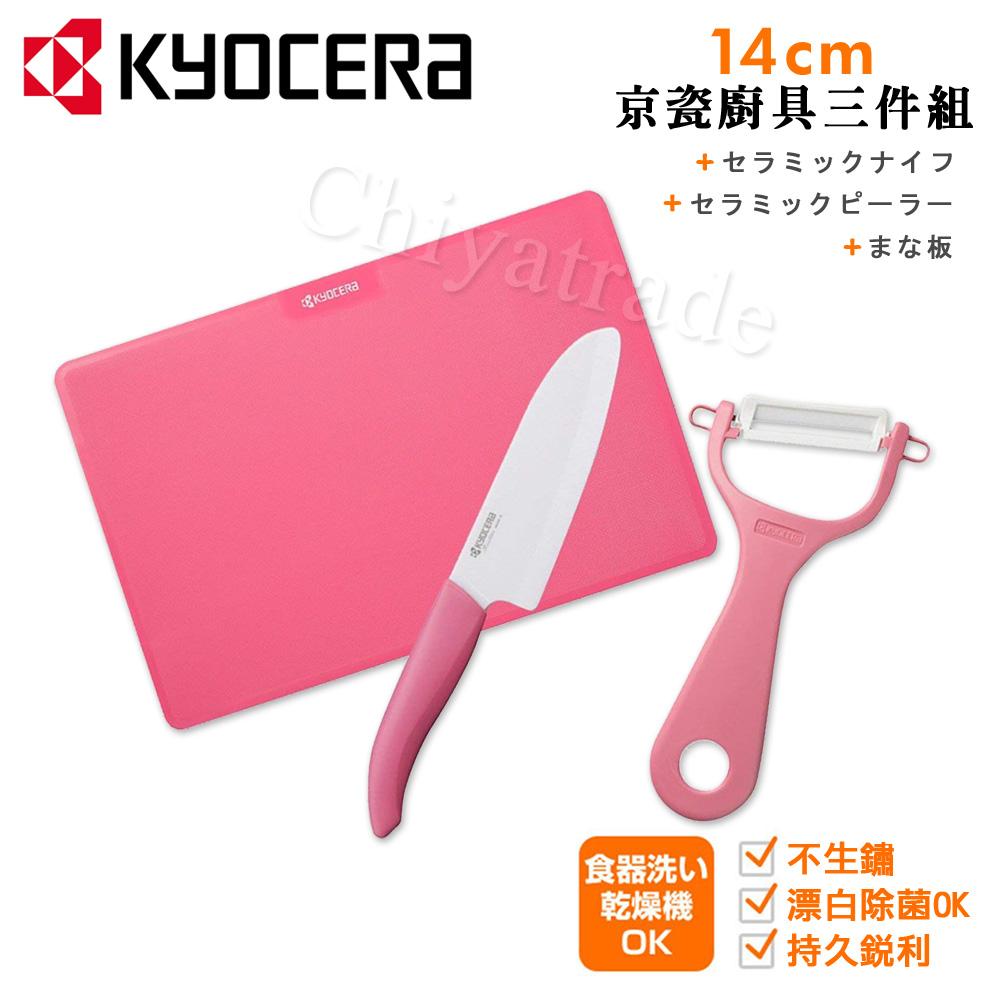 【KYOCERA】日本京瓷抗菌陶瓷刀 削皮器 砧板 超值三件組(刀刃14cm)-粉色