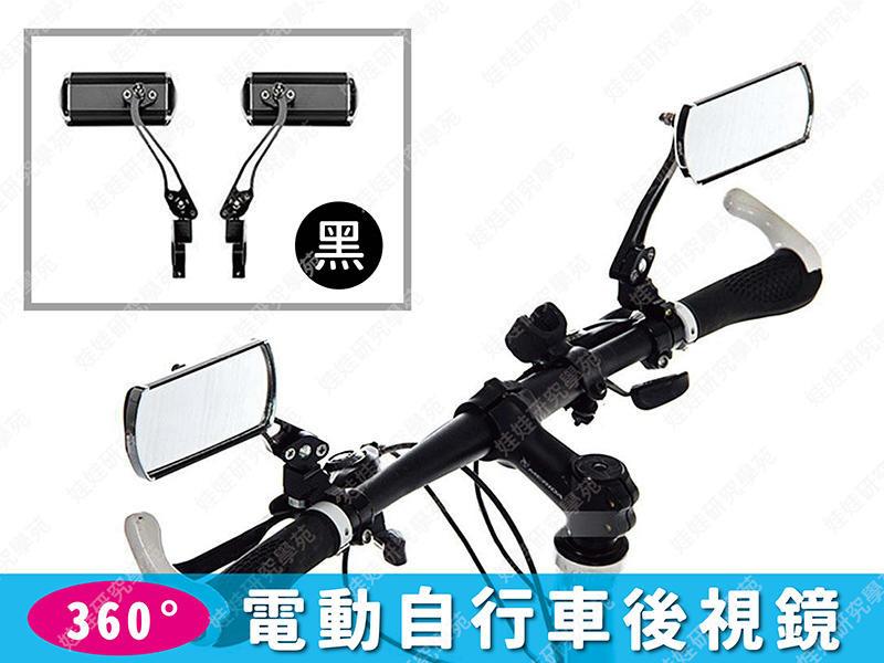 娃娃研究學苑360度電動自行車後視鏡 電動車安全倒車鏡 鋁合金反光鏡 ppa0273-2