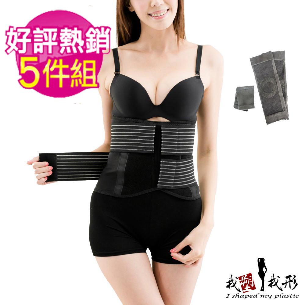 我塑我形竹炭可調式全彈力寬版束腹美體護腰帶 (贈 竹炭護膝+竹炭護腕)