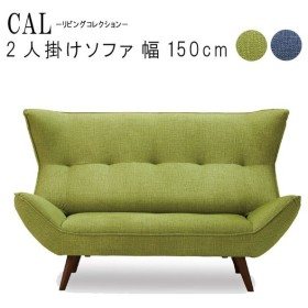 2人掛けソファのみ 幅150cm グリーン ブルー 北欧 シンプル モダン テイスト デザイン SSG t001-