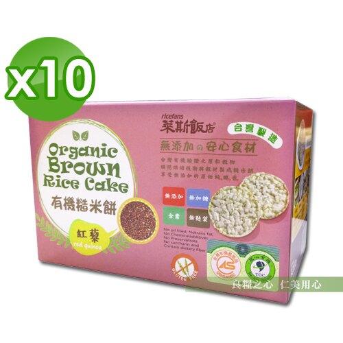 萊斯飯店 紅藜有機糙米餅(81g/盒)x10