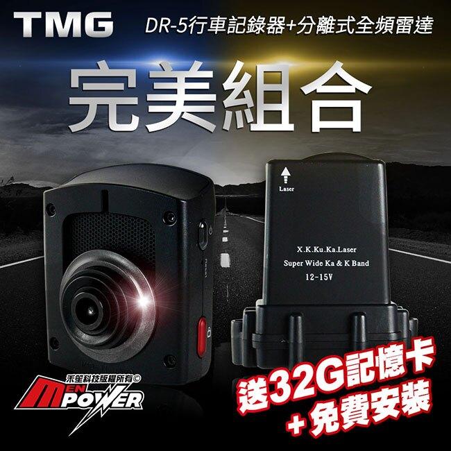 【免運+送32G記憶卡+免費安裝】TMG DR5 行車紀錄器+分離式全頻雷達 1080P SONY晶片【禾笙科技】