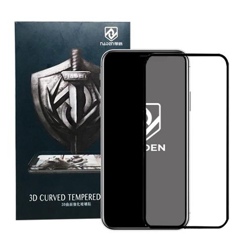 那盾 NADEN 高透系列 iPhone XS Max  2.5D曲面強化滿版玻璃貼-黑色