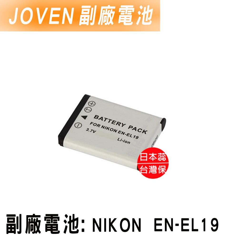 【JOVEN】NIKON EN-EL19 相機副廠鋰電池