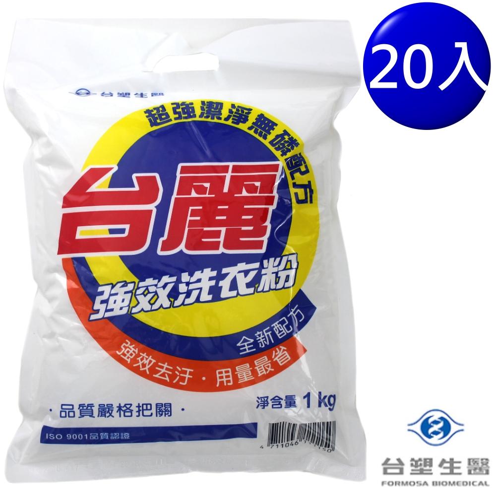 台塑生醫 台麗 強效 洗衣粉 (1kg) (20包入)
