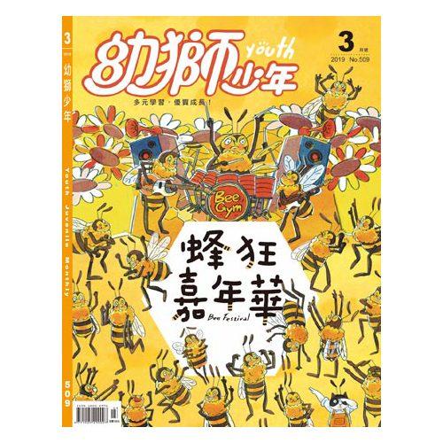 電子雜誌 幼獅少年 第509期