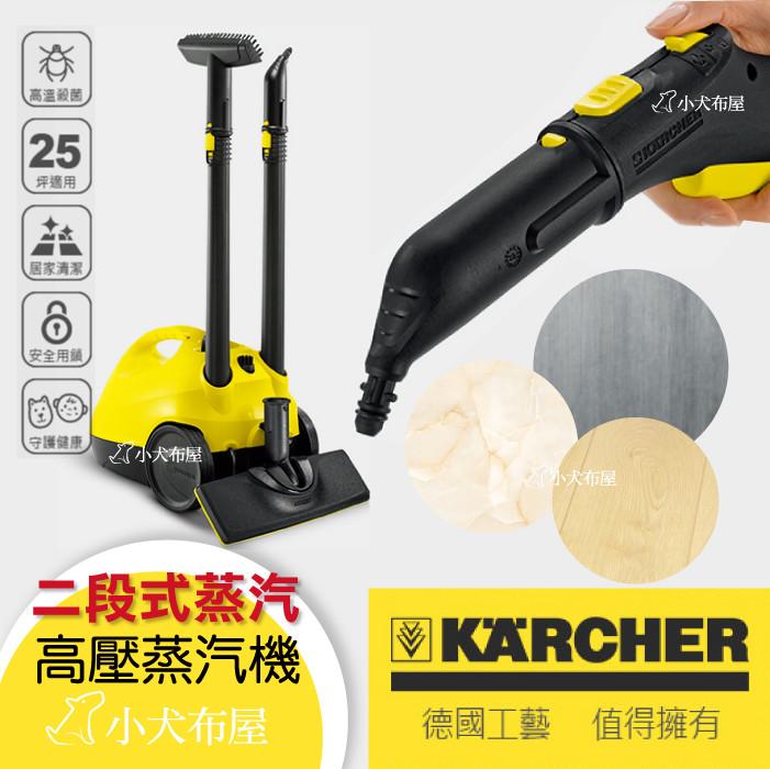 德國凱馳 karcher高溫清除99%細菌高壓蒸氣機 二段式蒸氣 sc2吸塵器 安全鎖設計