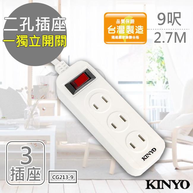 kinyo9呎 2p一開三插安全延長線(cg213-9)台灣製造.新安規