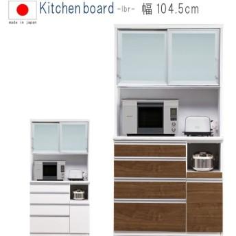 キッチンボード 幅104.5cm 高さ203cm ウォールナット柄 ホワイト柾目色 ソフトクローズレール 日本製 国産品 SOK 開梱設置送料無料