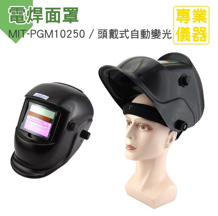 氬弧焊 燒焊 銲接 自動變光電焊面罩 頭戴式 全自動焊工防護 焊帽眼鏡 防焊接紫外線 MIT-PGM10250《安居生活館》