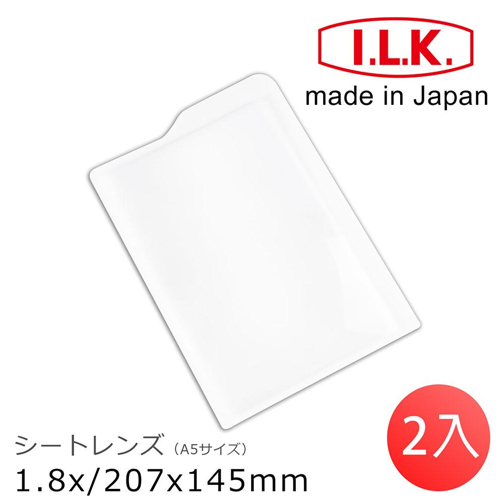 (超值2入組)【日本I.L.K.】1.8x/207x145mm 日本製超輕薄攜帶型放大鏡 A5尺寸 #022