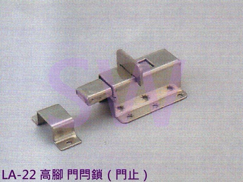 la-22 不鏽鋼推拉門指示鎖 高腳門閂鎖 門栓 浴廁鎖 平閂 白鐵製 門閂 平栓 橫閂 暗閂