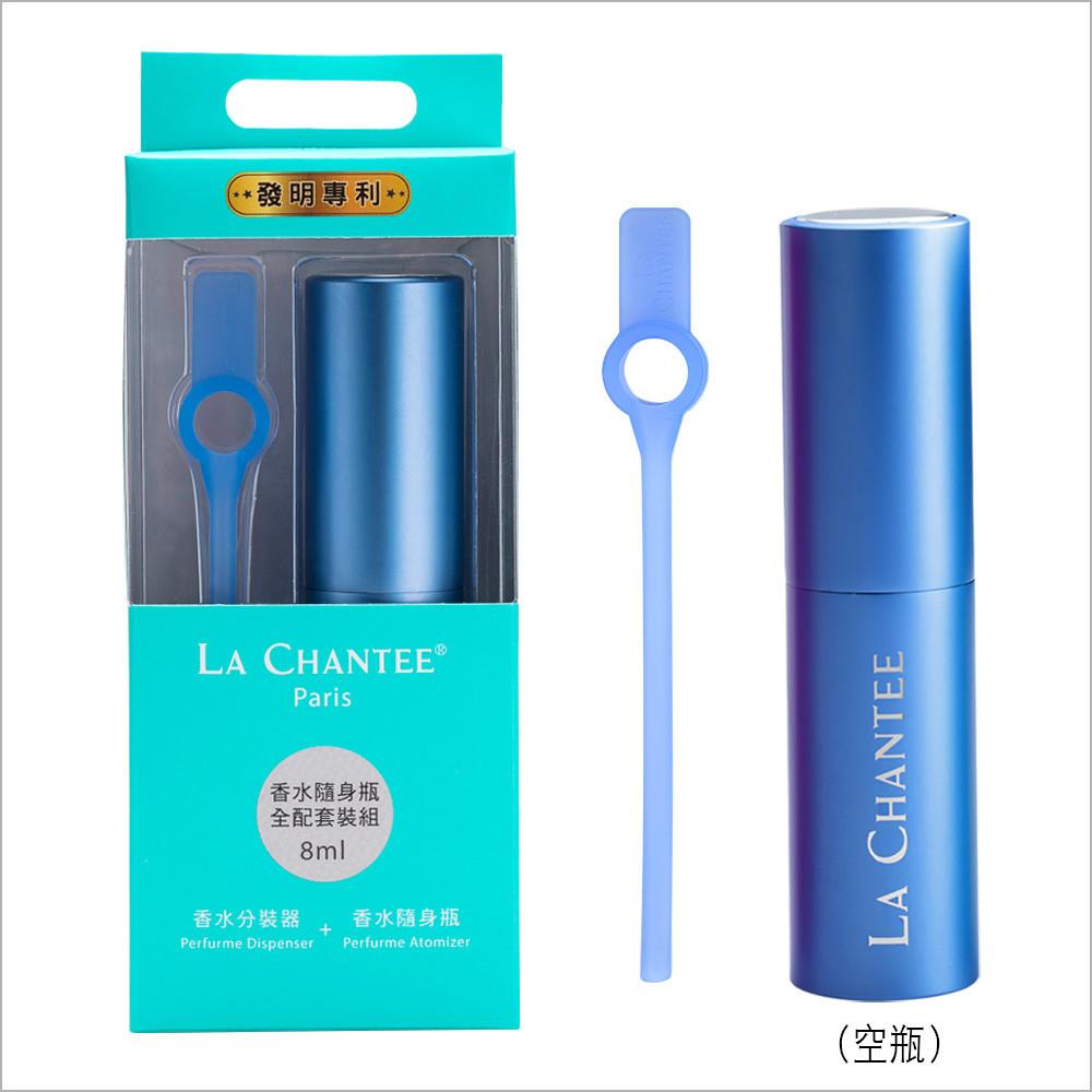 la chantee香水分裝器+隨身瓶8ml(全配組) 半透明藍+ 奔放藍