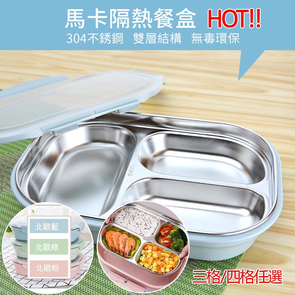 馬卡雙層隔熱餐盒(專利鎖扣hot)
