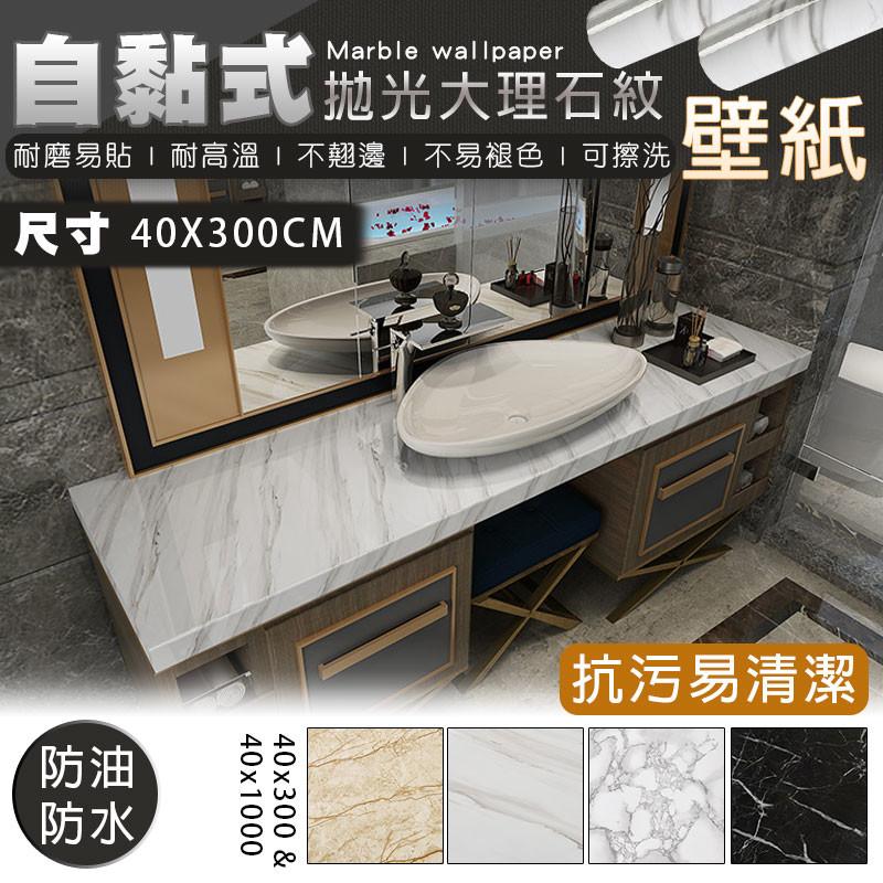 40x300 cm 防水仿真 3d立體自黏式拋光大理石紋壁紙