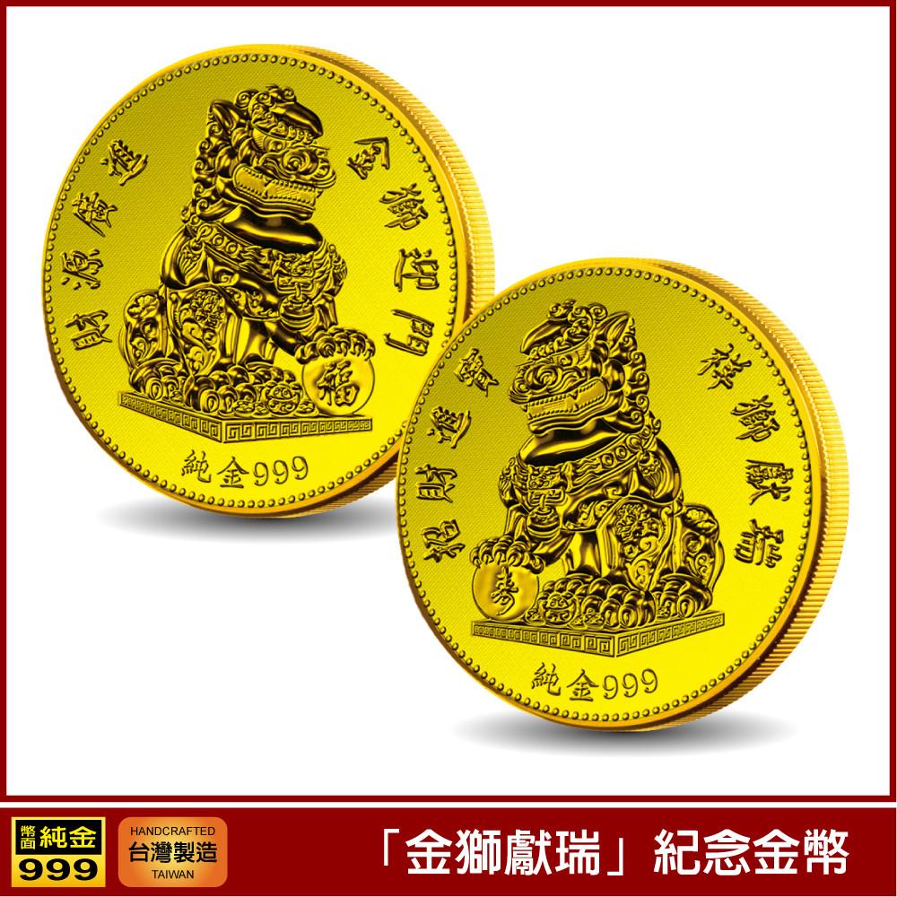 開運金幣 百獸之王金獅獻瑞吉祥純金紀念金幣 黃金 收藏送禮彌月禮 禮贈品