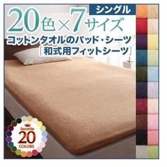 20色から選べる!ザブザブ洗えて気持ちいい!コットンタオルのパッド・シーツ 和式用フィットシーツ シングル