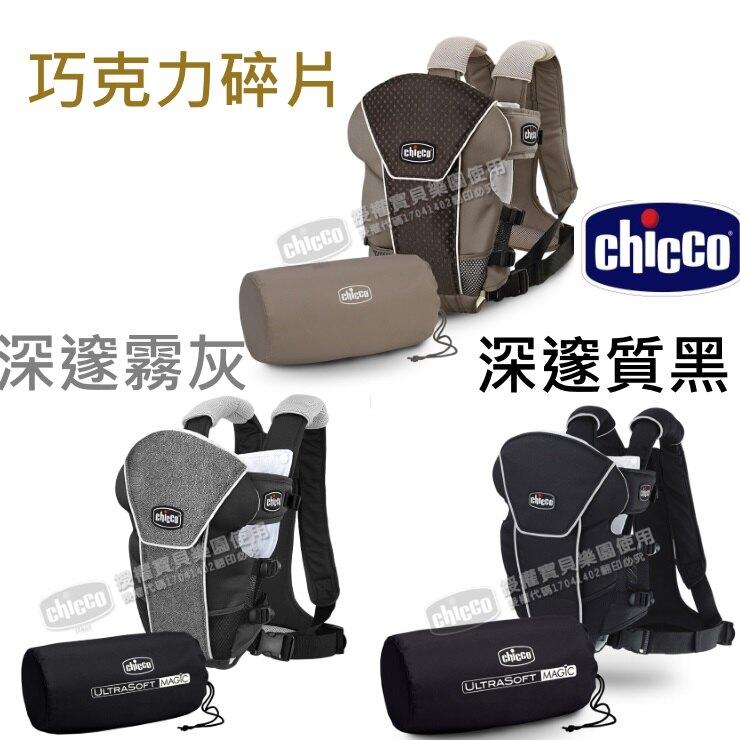 chicco Magic舒適柔軟抱嬰袋巧克力/灰/黑
