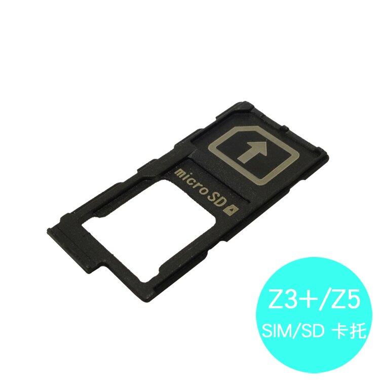 Sony Xperia Z3+/Z3 plus/Z5 E6653/Z5 Premium E6853 專用 SIM卡托/卡座/卡槽/SIM卡抽取座